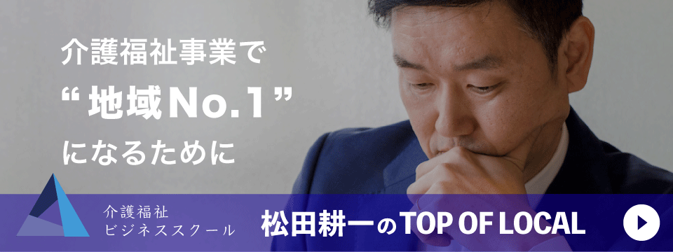 TOP OF LOCALバナー